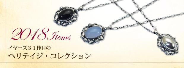 2018 Items イヤーズ31作目のヘリテイジ・コレクション