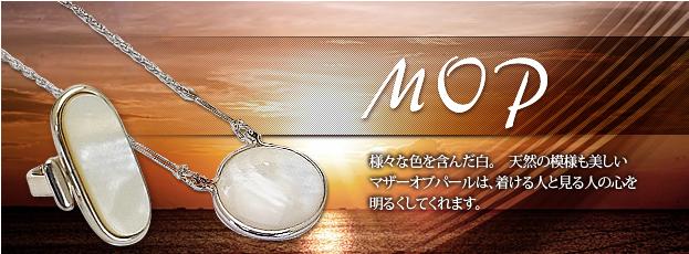 MOP 様々な色を含んだ白。 天然の模様も美しいマザーオブパールは、着ける人と見る人の心を明るくしてくれます。